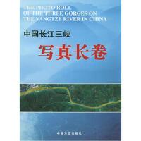 【二手旧书9成新】 中国长江三峡写真长卷卢进,杨铁军 摄中国方正出版社