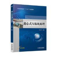 离心式压缩机原理 祁大同 9787111586852 机械工业出版社 新华书店 品质保障