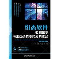 组态软件数据采集与串口通信测控应用实战 刘恩博 人民邮电出版社 9787115226105