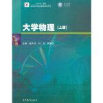 大学物理(上册) 戚大伟 刘芳 吴淑杰 9787040459500 高等教育出版社