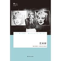 艺术界 (美)霍华德・S.贝克尔,卢文超 9787544736565 译林出版社