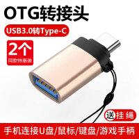 otg转接头type-c转USB3.0通用OPPOFindX华为P20荣耀V30小米CC9pro红米note9S手机8下