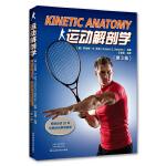 运动解剖学:第3版