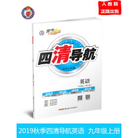 四清导航上册九年级英语人教版新疆青少年出版社19秋正版