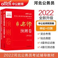 中公教育2020河北公务员考试:中公名师预测卷(申论+行测)2本套