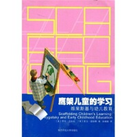 鹰架儿童的学习:维果斯基与幼儿教育 南京师范大学出版社