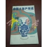 【旧书二手书85品】中国土特产传说 /肖士太 郑伯侠编 上海文艺出版社