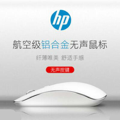 HP惠普无线鼠标笔记本静音男女生台式电脑办公游戏USB无限鼠标无声光电鼠标S2500 铝合金外壳+ABS材质 小巧轻薄便携