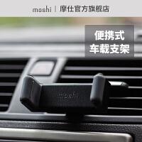 Moshi出风口车载支架iPhone7手机通用冷风空调口6S导航车用架 黑色适用于6寸以下设备机型(收藏优先发货)