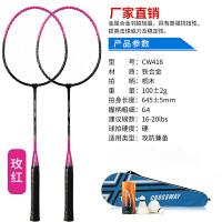 训练羽毛球拍 对拍2支装羽拍情侣家庭双拍套装羽毛球拍 送羽毛球