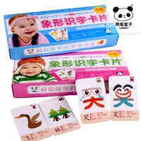 婴幼儿认字卡片0-3-6岁启蒙学龄前儿童全脑认知记忆卡象形识字卡