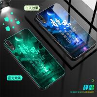 5.7寸华为P20炫潮男女手机壳P2o夜光P20卡通emi-aloo防摔套玻璃壳