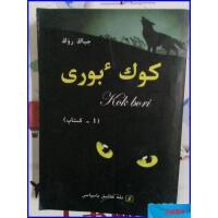 【二手旧书8成新】【原版阿拉伯文】狼图腾 套装上下册 Kok bori9