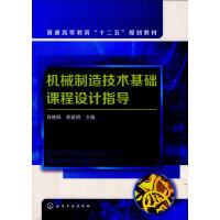 机械制造技术基础课程设计指导(肖继明) 9787122209108 肖继明,郑建明 化学工业出版社