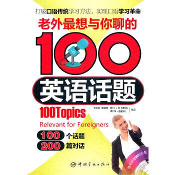 老外最想与你聊的100英语话题(附赠全文MP3光盘)