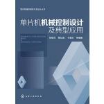 现代机械控制技术及设计丛书--单片机机械控制设计及典型应用