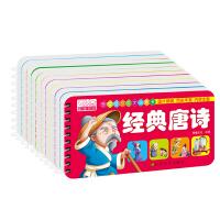 乐学贝贝天才启蒙书(全10册)