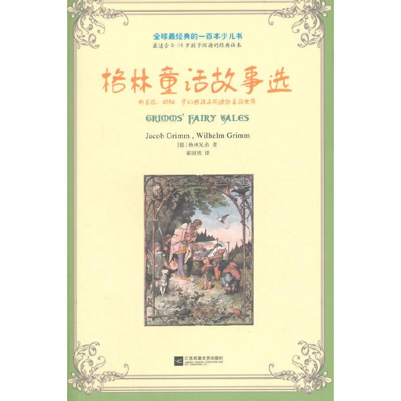 格林童话故事选—全球最经典的一百本少儿书