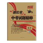 天利38套 2020中考必备 浙江省中考试题精粹--数学