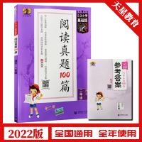 2022版 53小学基础练阅读真题100篇语文二年级 2年级全年使用通用