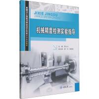 机械精度检测实验指导(机械设计制造及其自动化专业本科系列教材) 重庆大学出版社