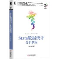 [二手旧书九成新]Stata数据统计分析教程