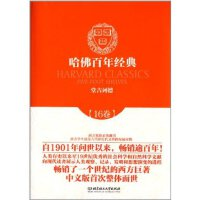【RT4】哈佛百年经典(第16卷):堂吉诃德 塞万提斯 (Cervantes M.D.) 北京理工大学出版社 9787