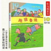 跑猪鲁迪 彩乌鸦系列正版 跑猪噜噜儿童文学读物