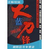 【二手旧书9成新】火蓝刀锋冯骥 9787503320347文艺出版社