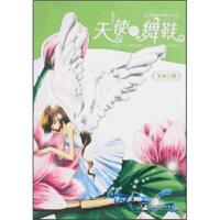 【二手书9成新】天使的舞鞋玉米9787802112759中央编译出版社