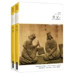 (2018文学文库086)史记(上下)