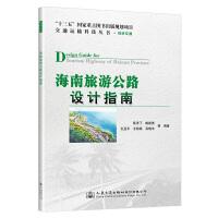 海南旅游公路设计指南