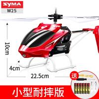 新手入门级遥控飞机玩具直升机充电耐摔航模直升飞机无人机飞行器a254 红色(送电池) 官方标配