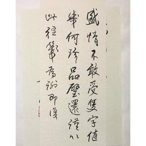 欧阳中石(手稿)
