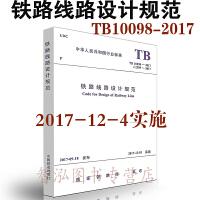 【官方正版 】 TB10098-2017铁路线路设计规范 替代 GB50090-2006铁路线路设计规范
