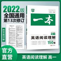 包邮2020版开心英语 一本英语阅读理解150篇高一 第11次修订