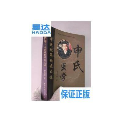 [二手旧书9成新]申氏医学:破解顽症之谜:中医发明家申永彪治病救 正版书籍,可开发票,放心下单。