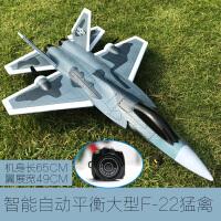 泡沫遥控飞机超大无人机遥控飞机航拍战斗机航模固定翼滑翔机儿童玩具F22行器A