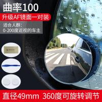 汽车后视镜小圆镜流氓倒车前后轮盲区辅助镜盲点360度反光镜神器