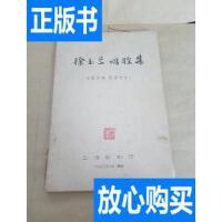 [二手旧书9成新]徐玉兰唱腔集(油印本) /不详 上海越剧团