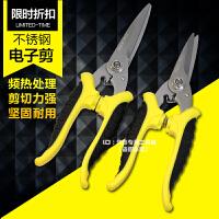 飞鹿 不锈钢电子剪 高档多用剪 电工剪 线槽剪 剪刀