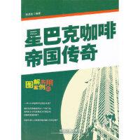 【二手书9成新】星巴克咖啡帝国传奇(图解案例实用版)程德胜著9787113164362中国铁道出版社