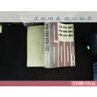 【二手旧书8成新】录音机 电视机 收音机 /胡正荣 新时代出版设