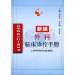 新编外科临床诊疗手册李宏为等9787543922273【新华书店 珍藏书籍】