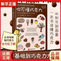 你不懂巧克力 (日)香川理馨子 著;黄少安 译 9787559412560 【新华书店,品质保障】