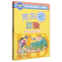 荒岛历险数学历险故事书李毓佩数学故事专辑典藏版7-14岁儿童文学经典数学故事书读有趣的故事学好玩的数学书三四五年级小学生