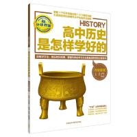 王金战系列图书:高中历史是怎样学好的-方法集锦