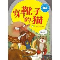 经典童话・快乐识字:穿靴子的猫