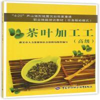 茶叶加工工-(高级)( 货号:751672744)