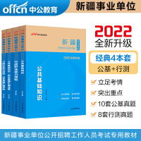 中公教育2021新疆事业单位公开招聘工作人员考试:公共基础知识+行测(教材+历年真题)4本套
